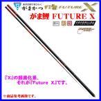 一部送料無料  がまかつ  がま鯉 フューチャーエックス ( FUTURE X )  6.3m   ( 2018年 6月新製品 )