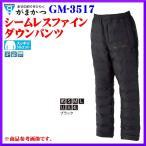 がまかつ  シームレスファインダウンパンツ  GM-3517  ブラック  L