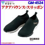 がまかつ  アクアバウンススリッポン  GM-4524  ブラック  M  ( 2018年 7月新製品 )
