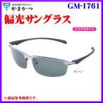 がまかつ  偏光サングラス  GM-1761 グリーン  ( 定形外対応可 )