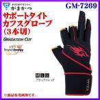がまかつ  サポートタイトカフスグローブ( 3本切 ) GM-7269  ブラック/レッド  L ( 定形外可 )  !