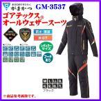 がまかつ  ゴアテックス(R)  オールウェザースーツ  GM-3537  ブラック  L  ( 2018年 12月新製品 ) !  11/15