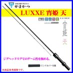 LUXXE 宵姫 天 S48AL-solid 24566
