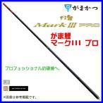 一部送料無料  がまかつ  がま鯉  マークIII プロ  4.5H  4.5m  鯉竿   ( 2019年 5月新製品 )