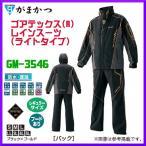 がまかつ Gamakatsu  ゴアテックス レインスーツ ライトタイプ ブラック ゴールド LL GM3546 ブラック ゴールド LL