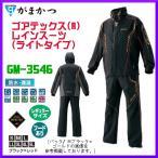 がまかつ Gamakatsu  ゴアテックス レインスーツ ライトタイプ ブラック レッド LL GM3546 ブラック レッド LL