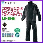 がまかつ ゴアテックス R レインスーツ  ライトタイプ LE-3546 ブラック LUXXE Lサイズ   レインウェア