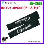 がまかつ  NO FLY ZONE ( R ) アームカバー  GM-3556  ブラック  LL  ( 2019年 5月新製品 )