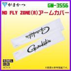 がまかつ  NO FLY ZONE ( R ) アームカバー  GM-3556  ホワイト  L  ( 2019年 5月新製品 )