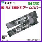 がまかつ  NO FLY ZONE ( R ) アームカバー  GM-3557  ブラックカモフラージュ  M  ( 2019年 5月新製品 ) ▲