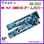 がまかつ  NO FLY ZONE ( R ) アームカバー  GM-3557  ネイビーカモフラージュ  S  ( 2019年 5月新製品 ) ▲
