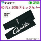 がまかつ  NO FLY ZONE ( R ) レッグカバー  GM-3558  ブラック  LL  ( 2019年 5月新製品 )