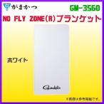 がまかつ  NO FLY ZONE ( R ) ブランケット  GM-3560  ホワイト  ( 2019年 5月新製品 )