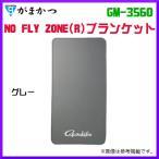 がまかつ  NO FLY ZONE ( R ) ブランケット  GM-3560  グレー  ( 2019年 5月新製品 )