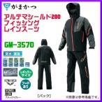 がまかつ Gamakatsu  アルテマシールド200 フィッシングレインスーツ ブラック グレー L GM3570 ブラック グレー L