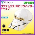 がまかつ Gamakatsu  ゴアテックス R ロングバイザーキャップ GM-9860 ホワイト LL