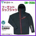 がまかつ  フーデッドジップシャツ  GM-3566  ブラック  M  ( 定形外可 ) (2019年 5月新製品) ▲