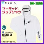 がまかつ フーデッドジップシャツ GM-3566 ホワイト Lサイズ ウエア
