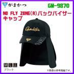 がまかつ Gamakatsu  NO FLY ZONE R バックバイザーキャップ GM-9870 ブラック L