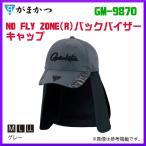 がまかつ  NO FLY ZONE ( R ) バックバイザーキャップ  GM-9870  グレー  M  ( 2019年 6月新製品 )