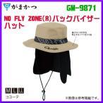がまかつ  NO FLY ZONE ( R ) バックバイザーハット  GM-9871  コヨーテ  L  ( 2019年 6月新製品 )