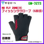 がまかつ Gamakatsu  グローブ NO FLY ZONE R フィッシンググローブ 5本切  GM-7273 ブラック レッド L