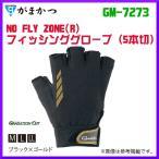 がまかつ Gamakatsu  グローブ NO FLY ZONE R フィッシンググローブ 5本切  GM-7273 ブラック ゴールド M