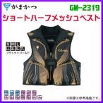 がまかつ Gamakatsu  ショートハーフメッシュベスト ブラック ゴールド L GM2319 ブラック ゴールド L