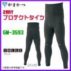 がまかつ Gamakatsu  2WAYプロテクトタイツ GM-3593 S
