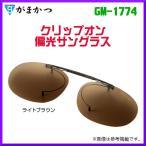 がまかつ  クリップオン 偏光サングラス  GM-1774  ライトブラウン  ( 2020年 春夏新製品 )