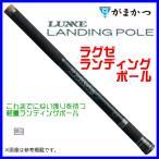 ( 先行予約 )  がまかつ  ラグゼ  ランディングポール   6.0m  ( 2020年 春夏新製品 )