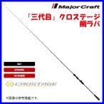 メジャークラフト   「三代目」クロステージ  鯛ラバ  SOLID TIP  CRXJ-B662ULTR/ST  ロッド  ソルト