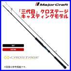 メジャークラフト   「三代目」クロステージ  キャスティング  CRXC-762M  ロッド  ソルト