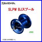 ( パーツ ) ダイワ  SLPW  BJスプール 200 (BL)