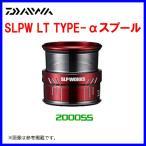 ( パーツ ) ダイワ  SLPW LT TYPE-αスプール 2000SS  ( 2019年 5月新製品 )
