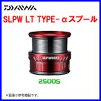 DAIWA SLPW LT TYPE-αスプール 2500S