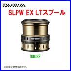 ダイワ SLPW EX LTスプール 1000SS