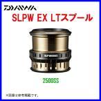 ダイワ SLPW EX LTスプール 2500SS