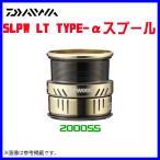 ( パーツ ) ダイワ  SLPW LT TYPE-αスプール 2000SS  GD  ゴールド  ( 2020年 6月新製品 )