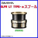 ( パーツ ) ダイワ  SLPW LT TYPE-αスプール 2500S  GD  ゴールド  ( 2020年 6月新製品 )