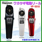 ハピソン  ワカサギ電動リール  YH-201W  ホワイト  電動リール