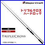 メジャークラフト   トリプルクロス ハードロック  TCX-762M/B  ロッド  ソルト