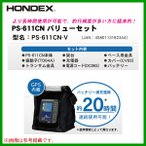 ホンデックス PS-611CN バリューセット