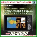 ホンデックス HE-9000