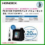 ホンデックス ( HONDEX )  5型ワイド液晶 ポータブル  PS-611CN ワカサギパック バリューセット PS-611CN-WP-V  魚群探知機