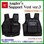 ( 生産未定 H30.7 )  アピア  ANGLER'S SUPPORT VEST ( アングラーズサポートベスト )  VER.3  ブラック×ブラック