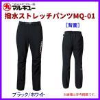 マルキュー  撥水ストレッチパンツ  MQ-01  ブラック/ホワイト  M  ( 2019年 7月新製品 )