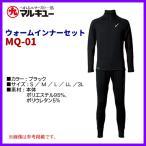 マルキュー  ウォームインナーセット  MQ-01  ブラック  S  ( 2019年 11月新製品 )