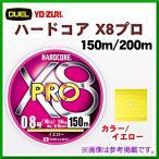 デュエル  ハードコア X8  PRO - プロ - H3887-Y  2.0号  200m  イエロー  ライン