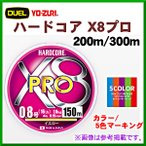 デュエル  ハードコア X8  PRO - プロ - H3904  8.0号  300m  5色マーキング  ライン